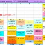 schedule0401