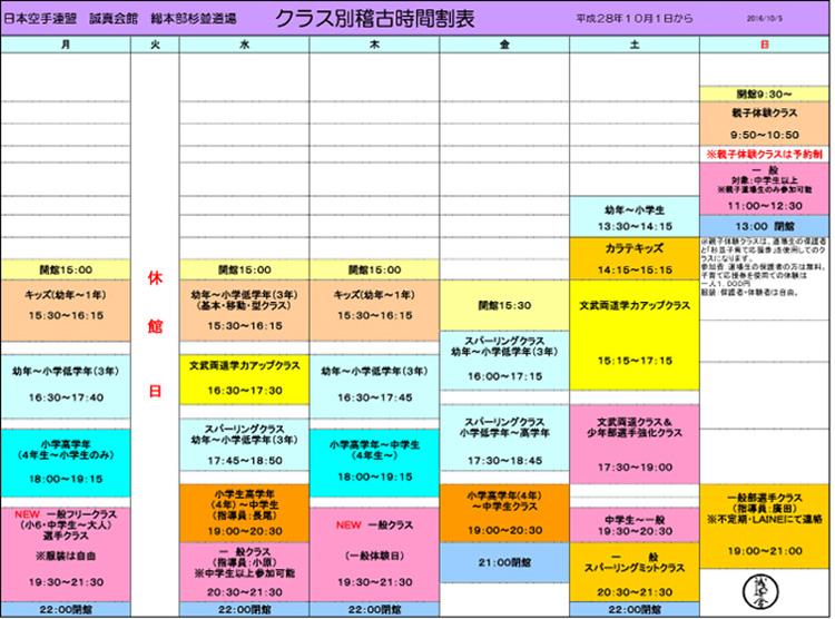 schedule201610