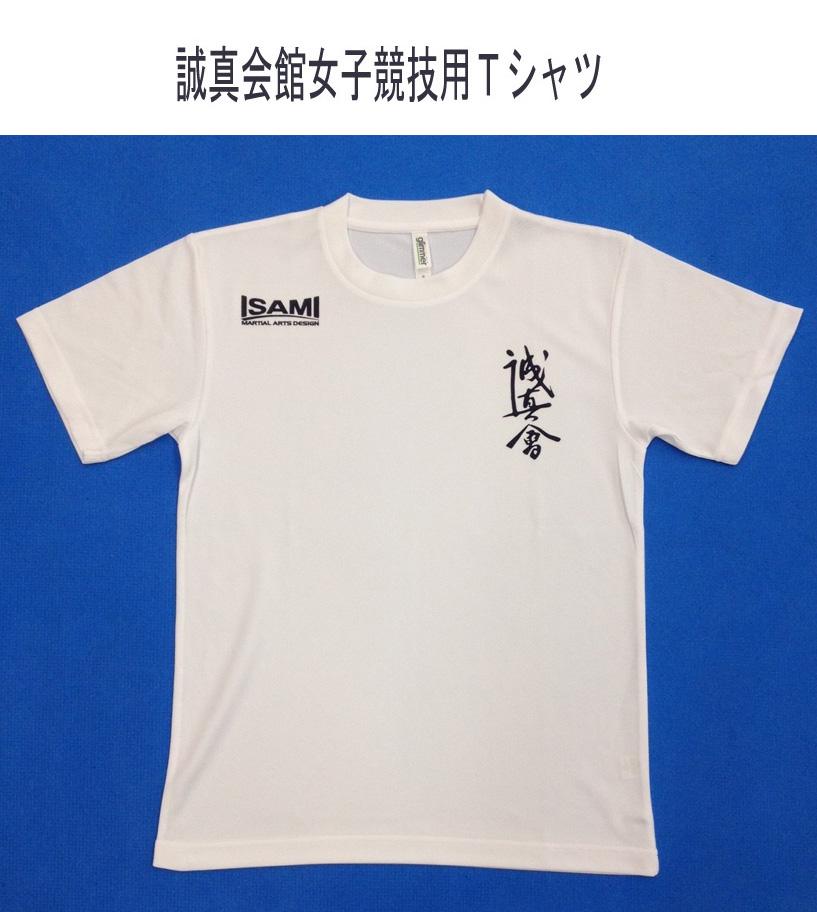 誠真会館女子競技用Tシャツ