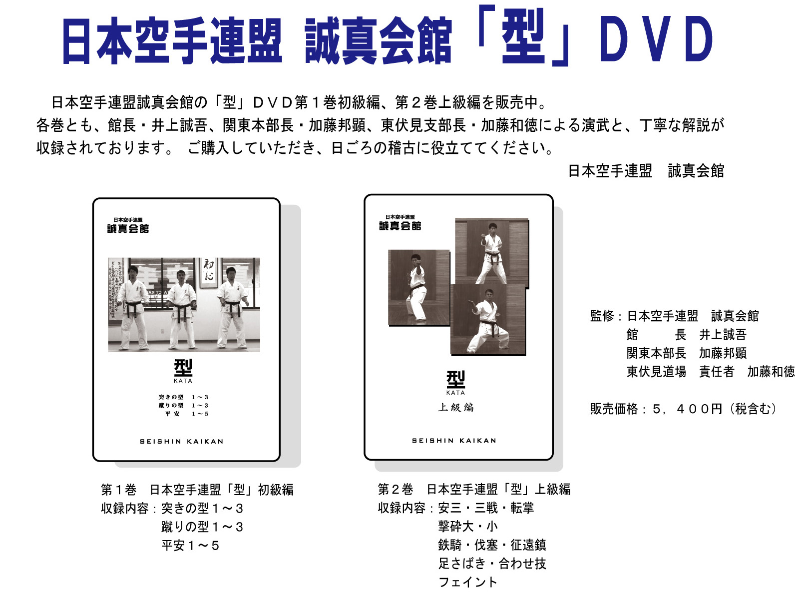 kata_dvd