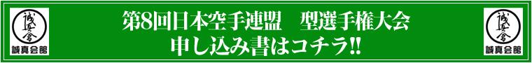 第8 回日本空手連盟型選手権大会