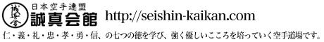 日本空手連盟 誠真会館